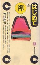 B026 『はじめての禅』