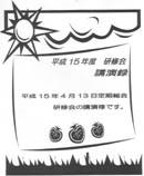 B028 『平成15年度バリアフリー研修会講演録』