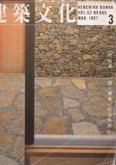 B032 『竹原義二 間と廻遊の住宅作法』建築文化1997年3月号