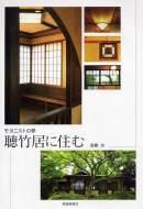 B055 『モダニストの夢―聴竹居に住む』