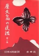 B056 『屋久島の民話 第二集』