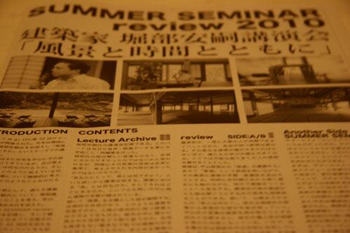 SummerSeminarArchive2010