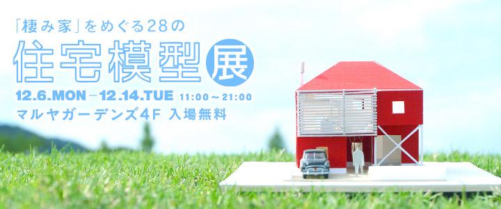 マルヤガーデンズにて住宅模型展を開催します 12/6(月)-12/14(火)
