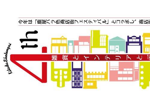 デザインマーケット2011いよいよ 明日から!