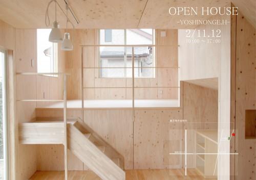 YNGH オープンハウスのお知らせ