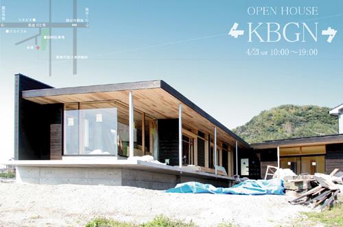 KBGN オープンハウスのお知らせ