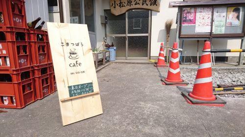 小松原公民館のあれこれ(3/3)