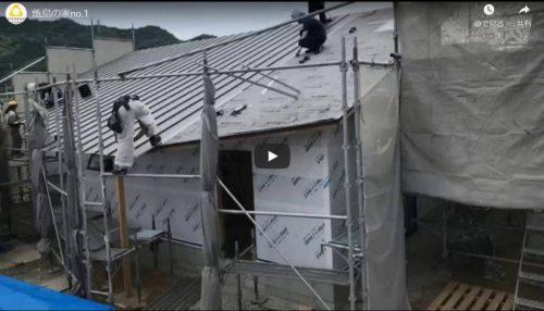 甑島の家 動画