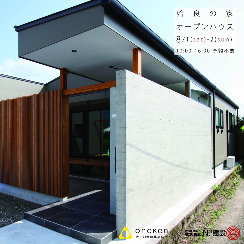 姶良の家 オープンハウス